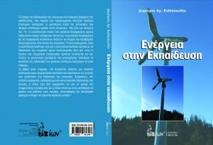 ENERG_EKPAID_KOLIOP